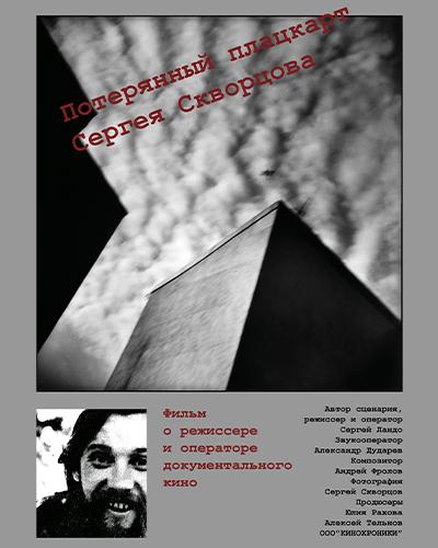 Потерянный плацкарт Сергея Скворцова