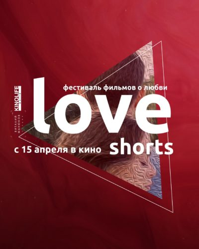 Love-Shorts_poster_russia