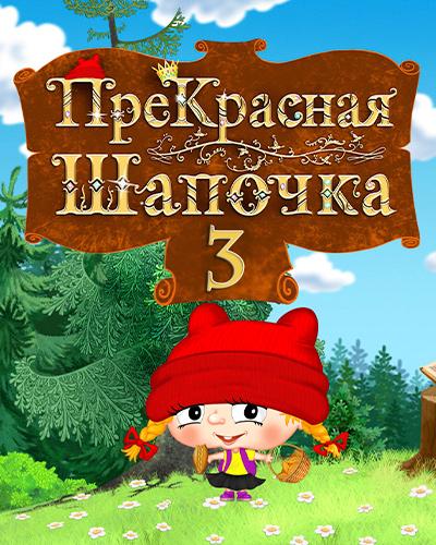 ПреКрасная Шапочка-3