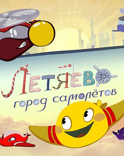 Летяево