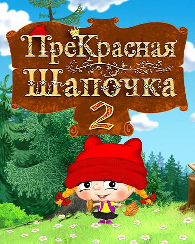 ПреКрасная Шапочка-2