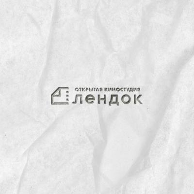 Лендок