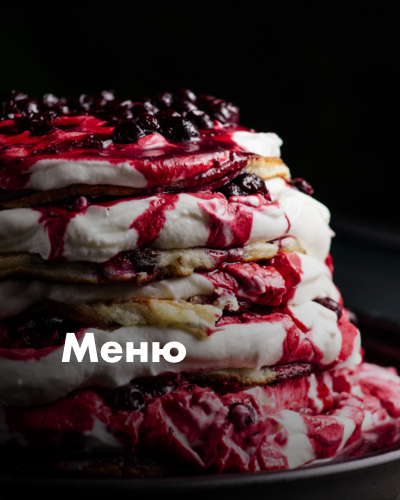 Лендок Ресторан - Меню