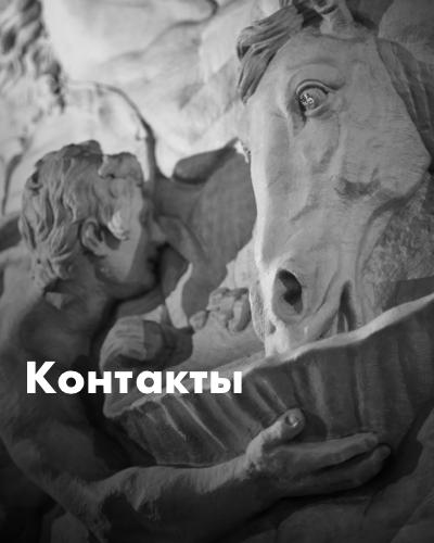 Лендок Ресторан - Контакты