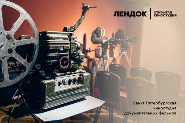 ЛЕНДОК | презентация